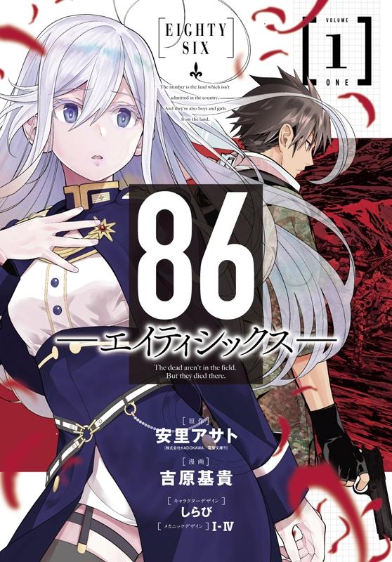 【コミック】86-エイティシックス-(1)
