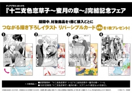 ディアプラス・コミックス『十二支色恋草子~蜜月の章~』完結記念フェア画像