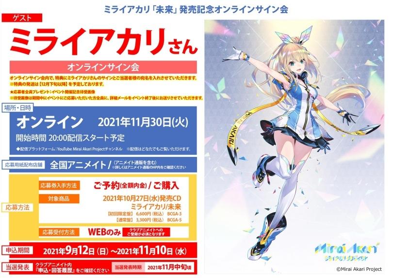 ミライアカリ「未来」発売記念オンラインサイン会画像