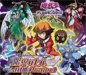 【主題歌】TV 遊☆戯☆王デュエルモンスターズGX ED「限界バトル」/JAM Project