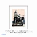 【グッズ-その他】ゆるキャン△ 車検証入れ バイクサイズ 原作イラストVer.(志摩リンのおじいちゃん)の画像