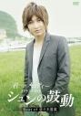 【DVD】映画 「君へのメロディー」メイキングDVD シュンの鼓動 Beat of 佐々木喜英の画像