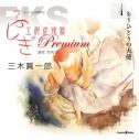【その他(音楽)】オリジナル朗読CD ふしぎ工房症候群 Premium 1 「もうひとりの天使」 三木眞一郎の画像