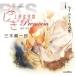 オリジナル朗読CD ふしぎ工房症候群 Premium 1 「もうひとりの天使」 三木眞一郎