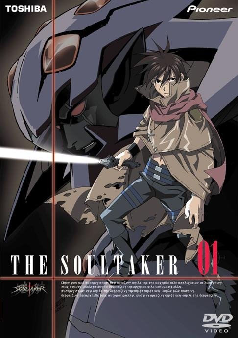 【DVD】TV The SoulTaker ~魂狩~ 1 通常版