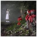 【マキシシングル】上坂すみれ/彼女の幻想EP 初回限定プレス盤 7インチアナログ盤の画像