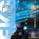 【その他(音楽)】オリジナル朗読CD ふしぎ工房症候群 EPISODE 6 「クリスマスの出来事」 三木眞一郎の画像
