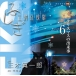 オリジナル朗読CD ふしぎ工房症候群 EPISODE 6 「クリスマスの出来事」 三木眞一郎