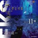 【その他(音楽)】オリジナル朗読CD ふしぎ工房症候群 EPISODE 11 「闇」 森田成一の画像