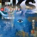 【その他(音楽)】オリジナル朗読CD 続・ふしぎ工房症候群 EPISODE 1 「鬱の行方」 置鮎龍太郎の画像