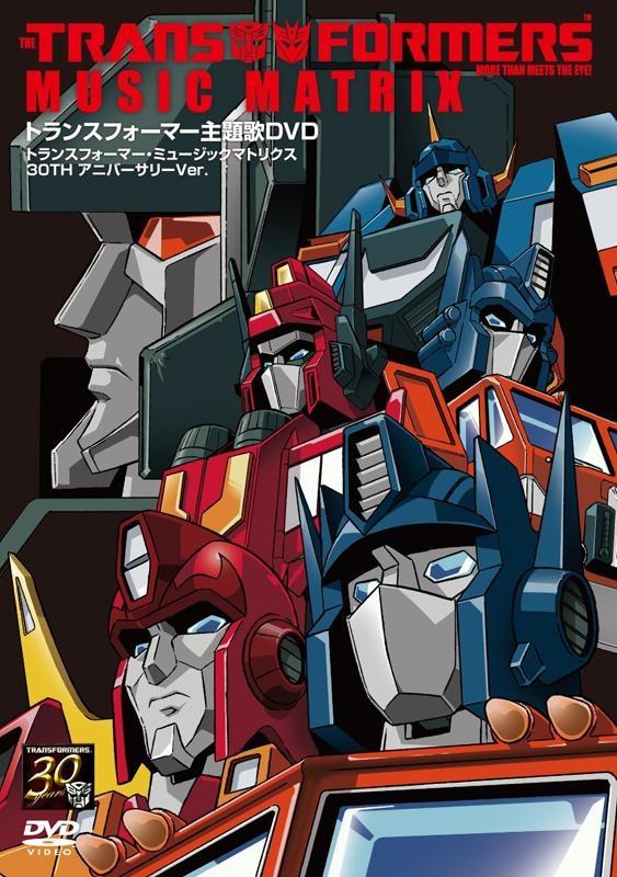【DVD】トランスフォーマー主題歌DVD~TRANSFORMERS MUSIC MATRIX 30TH アニバーサリーVer~