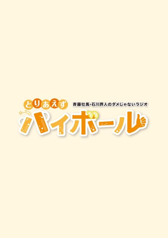 【Blu-ray】イベント 斉藤壮馬・石川界人のダメじゃないラジオ とりあえずハイボール 通常版