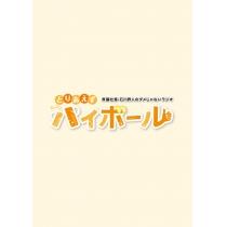 イベント 斉藤壮馬・石川界人のダメじゃないラジオ とりあえずハイボール 通常版