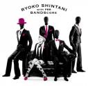 【アルバム】新谷良子 with PBB/BANDScoreの画像