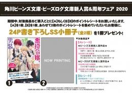 角川ビーンズ文庫・ビーズログ文庫新人賞&周年フェア 2020画像