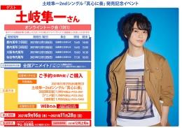 土岐隼一2ndシングル「真心に奏」発売記念イベント画像