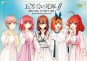 【DVD】イベント 五等分の花嫁∬ SPECIAL EVENT 2021 in 中野サンプラザの画像