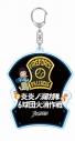 【グッズ-キーホルダー】炎炎ノ消防隊×北海道日本ハムファイターズ アクリルキーホルダーの画像