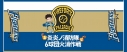 【グッズ-タオル】炎炎ノ消防隊×北海道日本ハムファイターズ フェイスタオルの画像