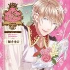 【ドラマCD】ドラマCD 王立王子学園~re:fairy-tale~ vol.9 シンデレラの王子様
