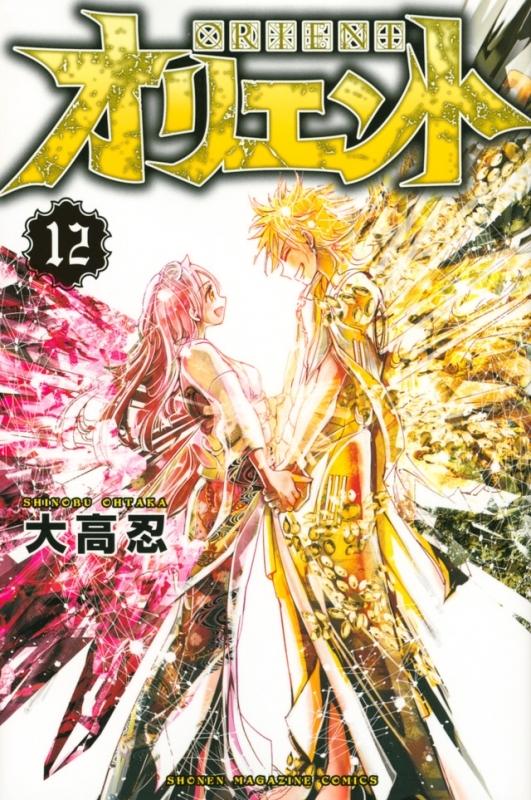 【ポイント還元版(10%)】【コミック】オリエント 1~12巻セット