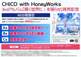 CHiCO with HoneyWorks 3rdアルバム「瞬く世界に i を揺らせ」発売記念 WEB抽選会画像