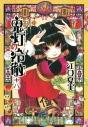 【コミック】鬼灯の冷徹(18) 通常版の画像
