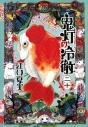 【コミック】鬼灯の冷徹(20) 通常版の画像