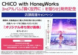 CHiCO with HoneyWorks 3rdアルバム「瞬く世界に i を揺らせ」発売記念 店頭応援キャンペーン画像