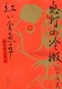 【コミック】鬼灯の冷徹 紅い金魚草セレクションの画像
