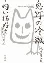 【コミック】鬼灯の冷徹 白い猫好好セレクションの画像