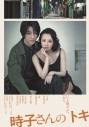 【DVD】舞台 時子さんのトキの画像