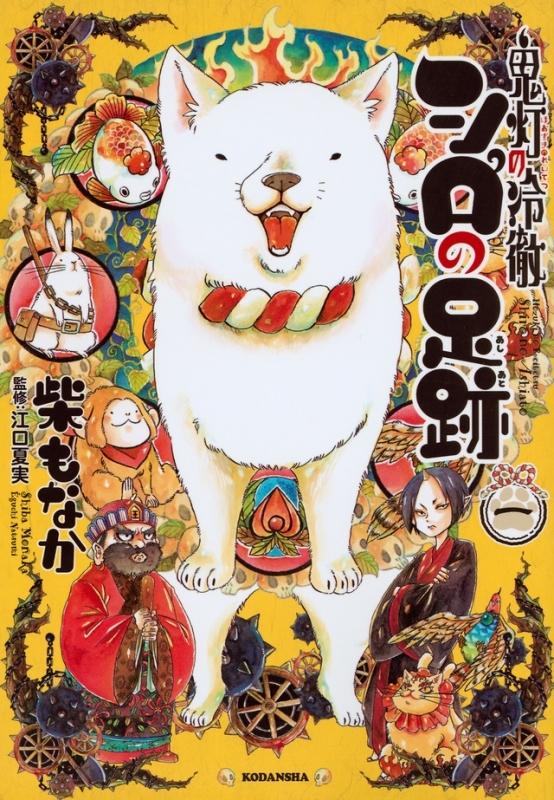【コミック】鬼灯の冷徹 シロの足跡(1)