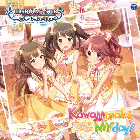 【キャラクターソング】THE IDOLM@STER CINDERELLA GIRLS STARLIGHT MASTER 21 Kawaii make MY day!