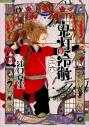 【コミック】鬼灯の冷徹(26) 通常版の画像