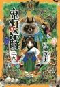 【コミック】鬼灯の冷徹(29) 通常版の画像