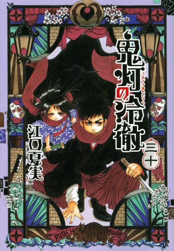 【コミック】鬼灯の冷徹(30) 通常版