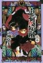 【コミック】鬼灯の冷徹(30) 通常版の画像