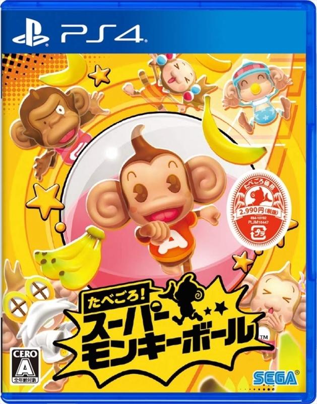 【PS4】たべごろ!スーパーモンキーボール