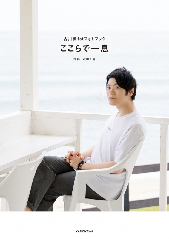 【写真集】古川慎1stフォトブック ここらで一息