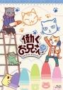 【Blu-ray】TV 働くお兄さん!の2!アニメイト限定セットの画像