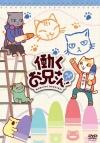 【DVD】TV 働くお兄さん!の2!アニメイト限定セット