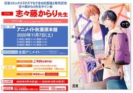花音コミックス『クズでもできる恋愛論』発売記念 志々藤からり先生サイン会画像