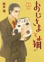 【ポイント還元版( 6%)】【コミック】おじさまと猫 1~3巻セットの画像