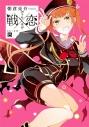 【コミック】戦×恋(ヴァルラヴ)(8) 特装版の画像