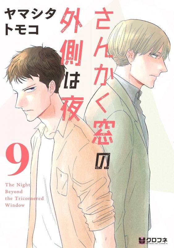 【コミック】さんかく窓の外側は夜(9)
