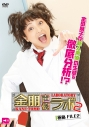 【DVD】金朋声優ラボ2 Vol.2の画像