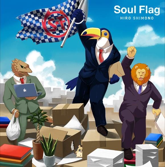 【主題歌】TV アフリカのサラリーマン OP「Soul Flag」/下野紘 アニメ盤