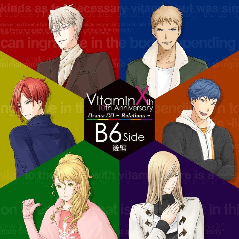 【ドラマCD】VitaminX 10th Anniversary ドラマCD ~Relations~ B6 Side 後編