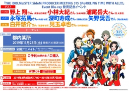 「THE IDOLM@STER SideM PRODUCER MEETING 315 SP@RKLING TIME WITH ALL!!!」Event Blu-ray 発売記念イベント画像